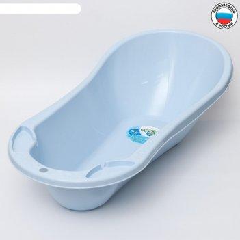 Ванна детская с клапаном для слива воды, цвет светло-голубой