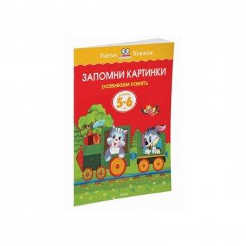 Запомни картинки. для детей 5-6 лет. земцова о. н. (новая обложка)