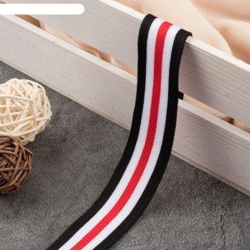 Тесьма трикотажная лампас 25мм*10±1м белый/черный/красный