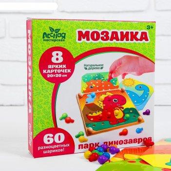 Игрушка-мозаика с шаблонами парк динозавров (в наборе 8 картинок)