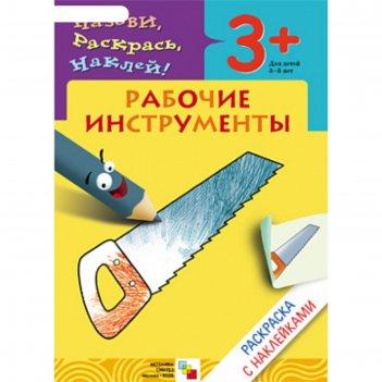 Раскраска с наклейками рабочие инструменты