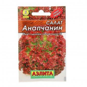 Семена салат анапчанин полукочанный, 0,5 г