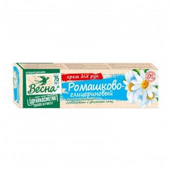 Крем для рук весна ромашково-глицериновый, 40мл
