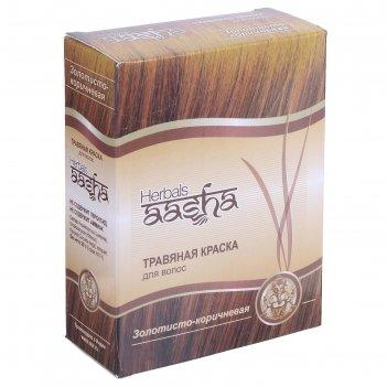 Травяная краска для волос aasha herbals золотисто-коричневая, на основе ин