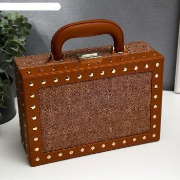 Шкатулка кожзам для украшений чемодан с заклёпками карамель 9,5х25х17,5 см