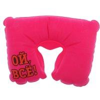 Подушка для сна ой, все!, 21 х 30,5 см