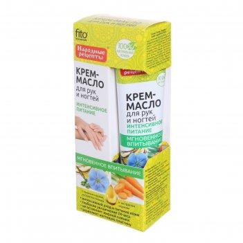 Крем-масло для  рук и ногтей интенсивное питание с льняным маслом, соком л