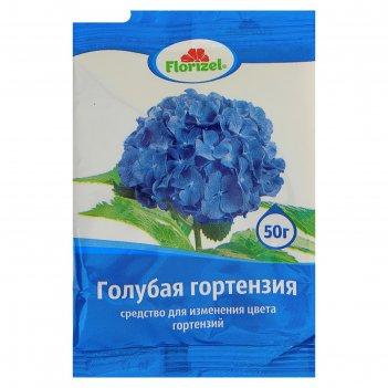 Средство для изменения цвета гортензий florizel голубая гортензия, 50 г