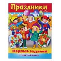 Книжка с наклейками праздники первые задания