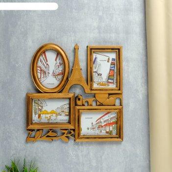 Фоторамка с любовью из парижа на 4 фото 10х15 см, под золото