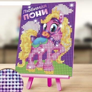 Алмазная мозаика для детей любимая пони