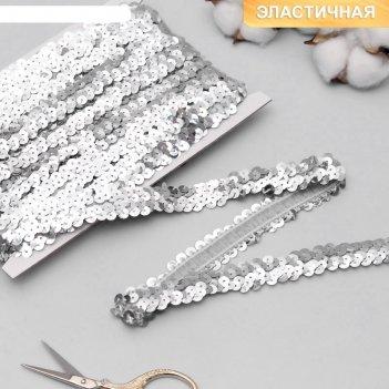 Тесьма декоративная с пайетками, на резинке, 2 см, 9 ± 1 м, цвет серебряны
