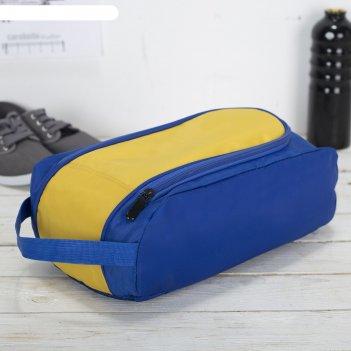 Сумка для обуви, отдел на молнии, цвет синий/жёлтый