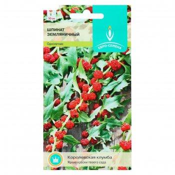 Семена шпинат декоративный земляничный, 0,1 г