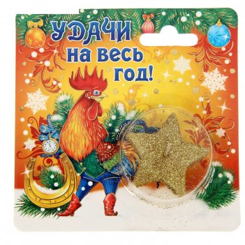 Свеча на открытке удачи на весь год, 8 х 8 см