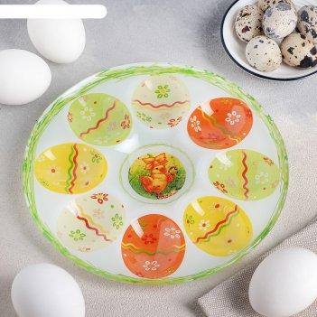 Подставка для яиц 20,5 см пасха, 8 ячеек