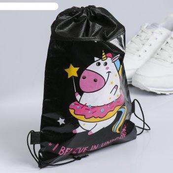 Сумка для обуви i believe in unicorns!