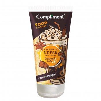 Пенящийся скраб для тела compliment «шоколад   кофе», разогревающий, 200 м