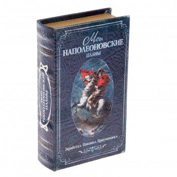 Сейф-книга мои наполеоновские планы, обтянута искусственной кожей