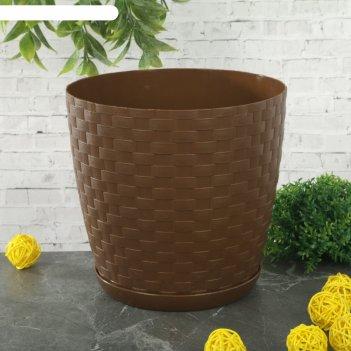 Горшок для цветов 3 л с поддоном ротанг, цвет темно-коричневый
