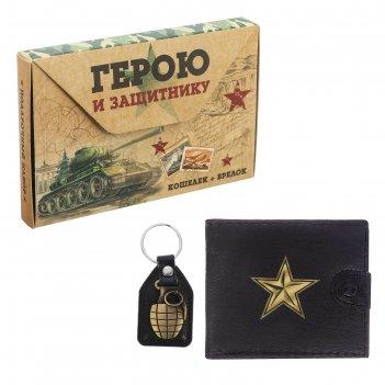 Подарочный набор герою и защитнику: кошелёк и брелок