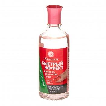 Жидкость для снятия лака быстрый эффект с экстрактами алоэ и эвкалипта 110