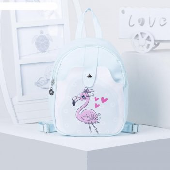 Рюкзак дет фламинго, 18*9*23, отд на молнии, н/карман, голубой