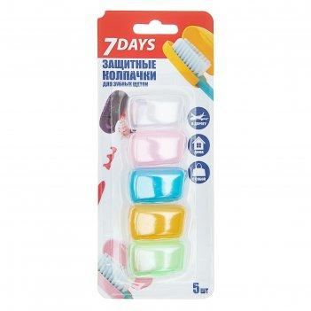 Защитные колпачки для зубных щёток 7 days, 5 шт
