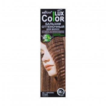 Бальзам оттеночный для волос bielita color lux тон 06.1 орехово-русый, 100