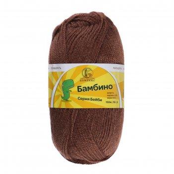 Пряжа бамбино 35% шерсть меринос, 65% акрил 150м/50гр (233 кофе)