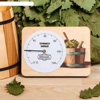 Термометр для бани  веник и шайка, 15,2х11см, добропаровъ
