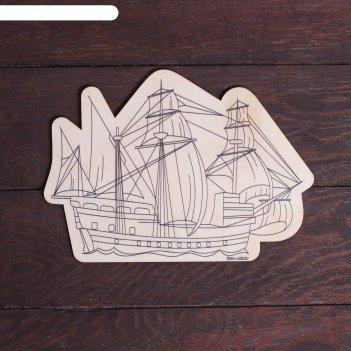 Заготовки для творчества. доска для выжигания корабль, т1013