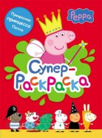 Книжка суперраскраска (красная) свинка пеппа.
