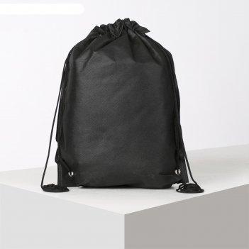 Рюкзак-мешок флизелиновый для обуви, шнурок, цвет чёрный