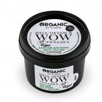Бальзам для волос natura siberica organic kitchen haute couture, утолщающи