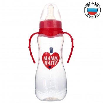 Бутылочка для кормления «люблю маму и папу» детская приталенная, с ручками