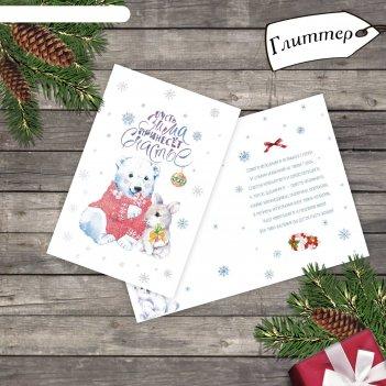 Открытка подарочная «пусть зима принесет счастье», глиттер, 12х18 см