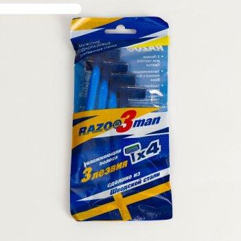 Станок для бритья razo3man, 3 лезвия, увлажняющая полоса, 4 шт