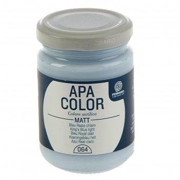Краска акриловая 150мл ferrario апа колор №64 синий светлый ba0095ao64