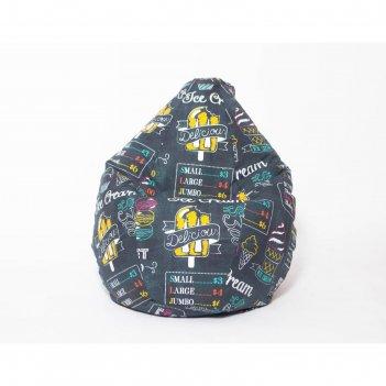 Кресло-мешок «груша» малое, диаметр 70 см, высота 90 см, принт айскрим