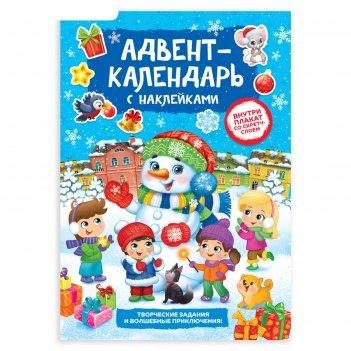 Книжка с наклейками «адвент- календарь. снеговик», 20 стр.