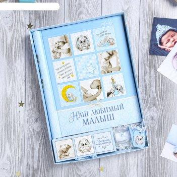 Подарочный набор наш любимый малыш: фотоальбом на 20 магнитных листов и на