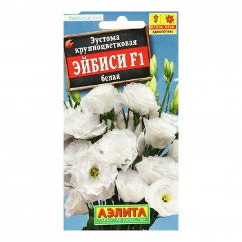 Семена эустома эйбиси, f1 белая крупноцветковая махровая