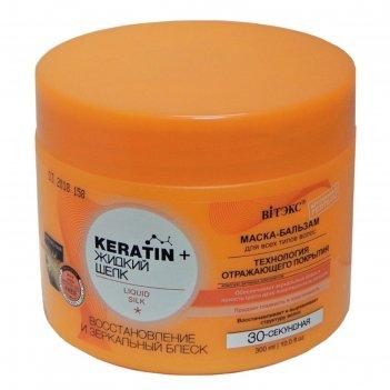 Маска-бальзам для волос bitэкс keratin & жидкий шёлк, восстановление и зер