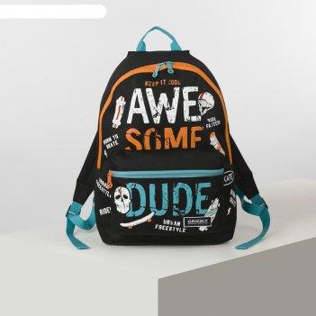 Рюкзак молодежный grizzly rq-007 44*30*15 чёрный