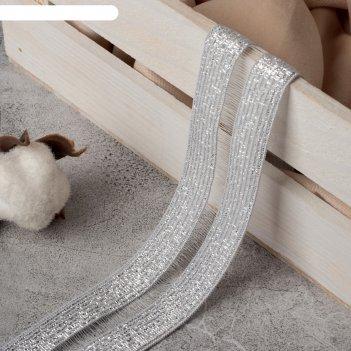 Резинка декоративная с прозрачными вставками, 30 мм, 10 ± 1 м, цвет серебр