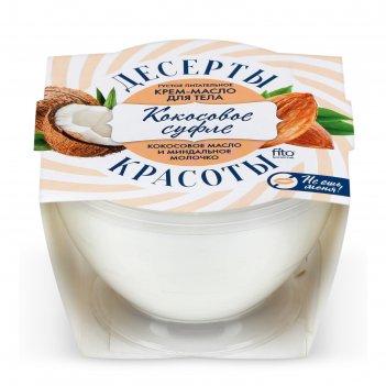 Крем-масло для тела десерты красоты питательное «кокосовое суфле», 220 мл