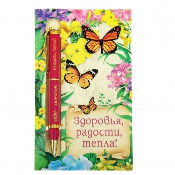 Ручка подарочная на открытке здоровья, радости, тепла