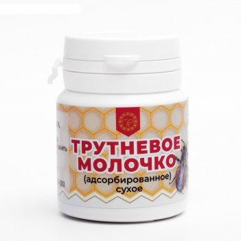 Трутневое молочко адсорбированное в таблетках (30 таблеток по 500 мг)