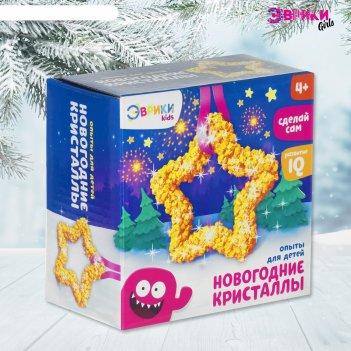 Эврики набор для выращивания кристаллов звездочка
